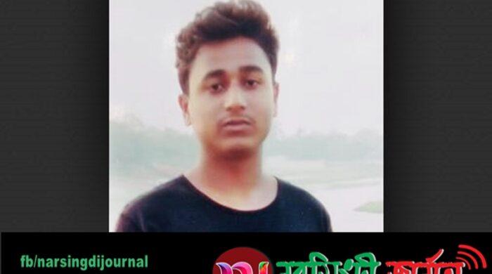 Belab Rakib Nikhoj narsingdijournal.com