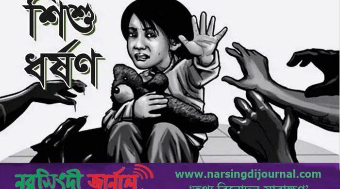 Darshan News narsingdijournal.com