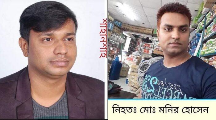 Shibpur Upazila Road Accident Narsingdi Journal